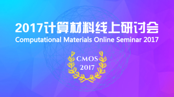 【材料人网主办】CMOS 2017 专题一:微纳米尺度传热(第1703期)