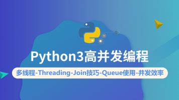 【云知梦】Python3高并发编程/多进程