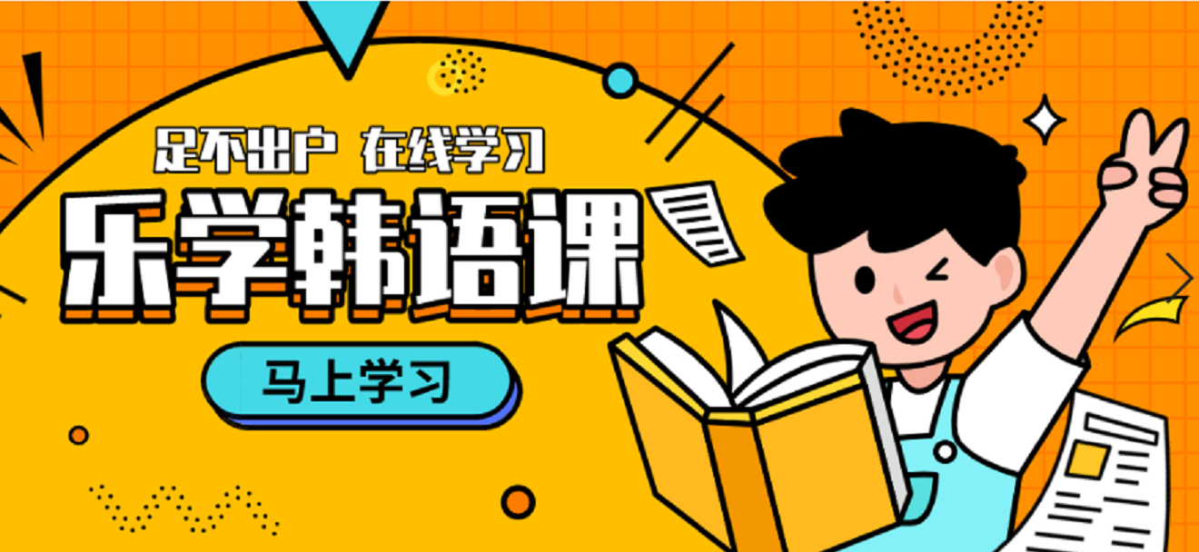 乐学韩语课