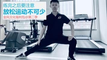 拉伸运动第二季【金风文化福利包免费课程】