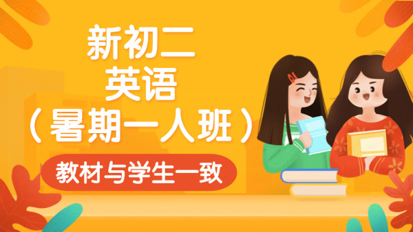 新初二新八年级英语暑期班【一人班时间灵活内容个性化送辅导】