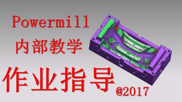 作业指导-创景教育VIP powermill PM UG
