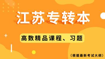【新考纲】江苏专转本高等数学/高数【基础全程课程】