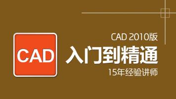 CAD2010机械制图入门到精通视频教程(autocad二维三维录播课程)
