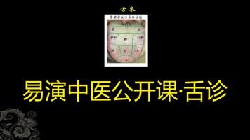 易演中医诊断-望诊舌象(免费)