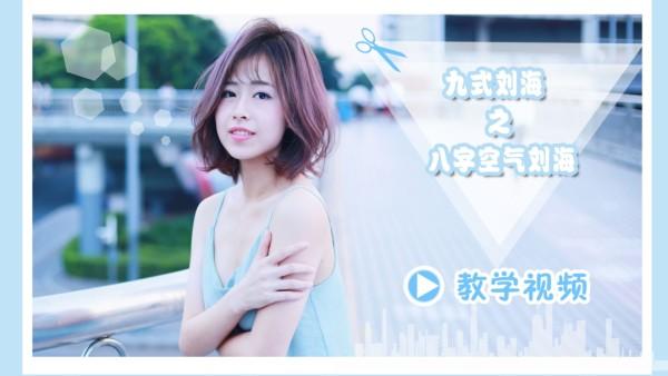 九式刘海之八字空气刘海