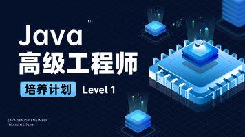 Java高级工程师培养计划 第十期 LevelOne