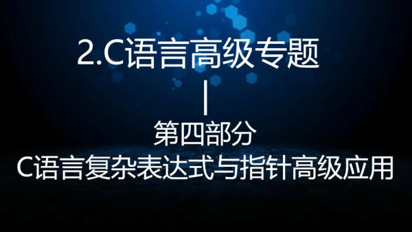 C语言复杂表达式与指针高级应用—2.C语言高级专题第四部分