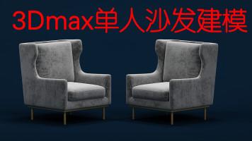 【3Dmax单人沙发建模】家具建模,产品建模、工业建模 MD布料建模
