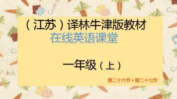 牛津译林版  一年级  第二十六和二十七节课