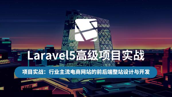 【云知梦】Laravel5项目实战