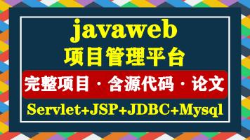 JAVAWEB项目管理平台毕业设计