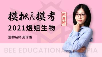 【煜姐生物】2021高考生物 四月模拟模考班