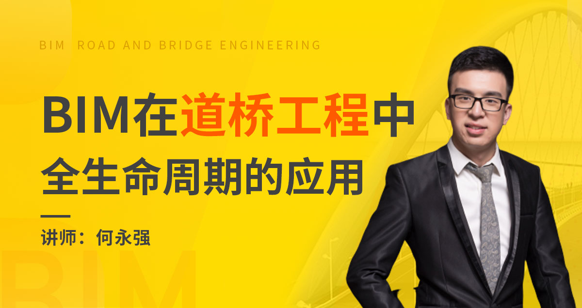 BIM在道桥工程中全生命周期的应用