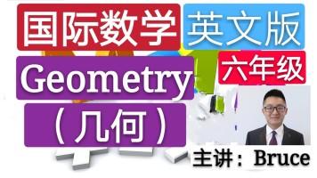 【精品课】六年级小学国际英文数学(几何)