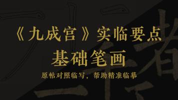 《九成宫》实临要点——基础笔画