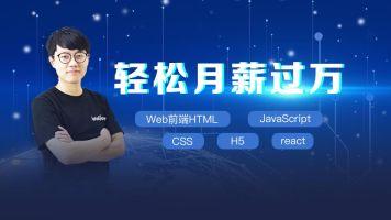 月薪过万 Web前端HTML/CSS/JavaScript/H5/react