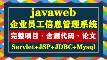 javaweb企业员工信息管理系统的设计与实现(毕设源码版)