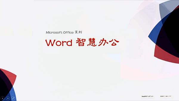 Word智慧办公(全套)