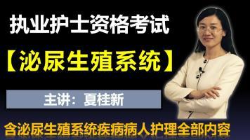 2021护士资格考试第9章泌尿生殖系统疾病病人护理 夏桂新