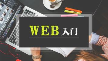 【基础教程】Java Web入门-知了堂