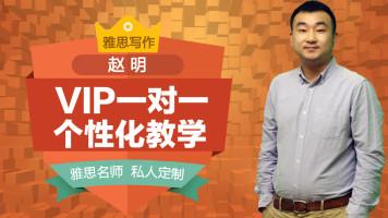 赵明-雅思写作1对1VIP课程