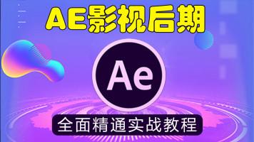 AE软件入门到精通视频教程影视后期广告与包装精品课