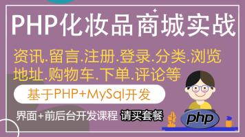 PHP+Mysql网上购物化妆品商城毕业设计 大学生毕业设计教学视频