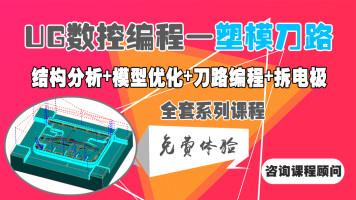 UG数控编程/模具刀路编程/CNC数控编程/模具拆电极/CNC加工编程