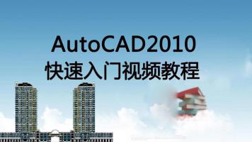 CAD2010零基础视频教程AutoCAD2010室内设计入门教程