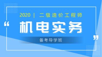2020年二建二级建造师《机电实务》备考导学【红蟋蟀教育】