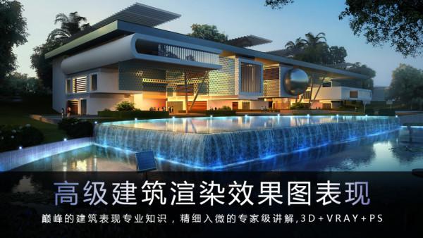 高级建筑渲染 3D建筑效果图CAD平面图max后期PS模型vray【知知享