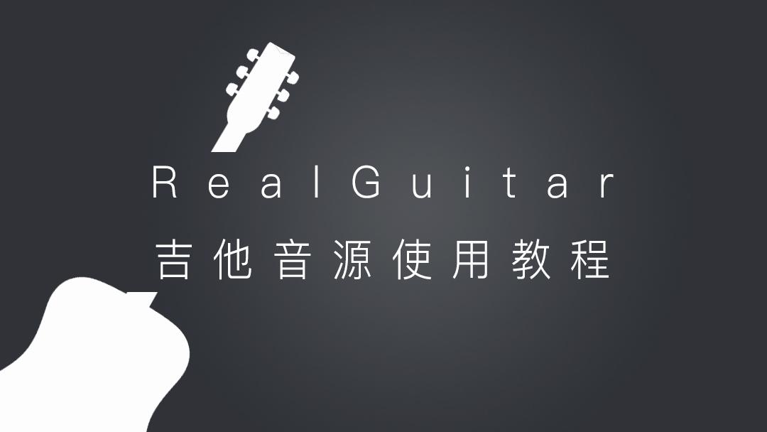 Realguitar吉他音源使用教程