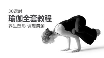 瑜伽初级入门视频教程 简单易学 塑形纤体 体育休闲