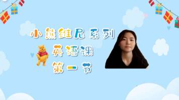 小熊维尼系列英语课第一节