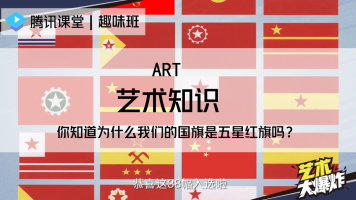 趣味班|艺术知识——你知道为什么我们的国旗是五星红旗吗?