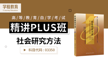 自考03350社会研究方法 精讲PLUS班【学程教育】
