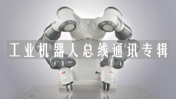 工业机器人总线通讯专辑