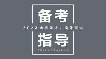 2020年仙居国企、编外面试备考指导