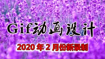 gif动画闪图设计制作ps cc 2019淘宝美工就业班
