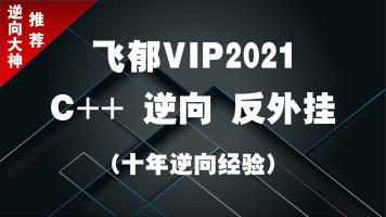飞郁-任鸟飞vip2021(逆向、C++、反外挂,游戏开发)