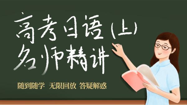 高考日语名师精讲(上)