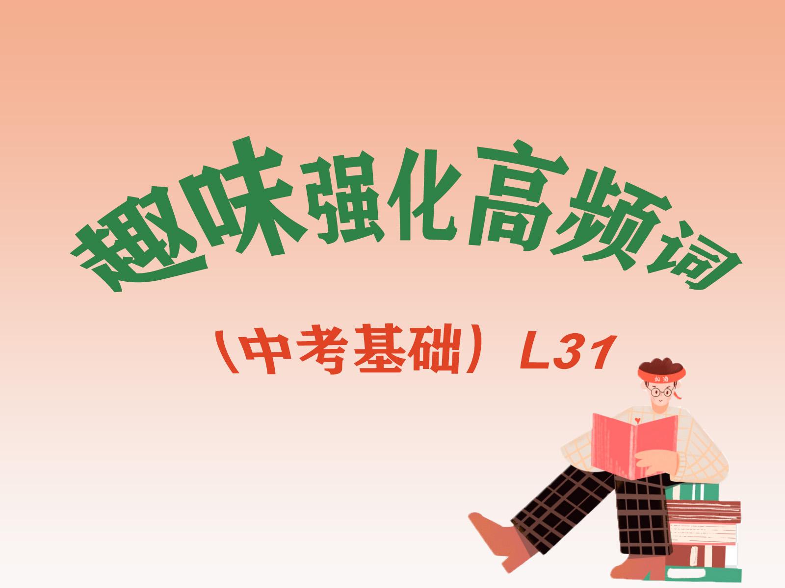 趣味强化高频词(中考基础)L31