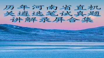 历年河南省直机关遴选笔试真题讲解合集
