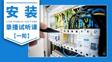 安装录播试听课(一阶)-广联达/给排水/采暖/通风空调/强弱电/消防