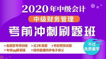 【不过免费重学】未来教育2020中级会计职称财务管理考前冲刷题班