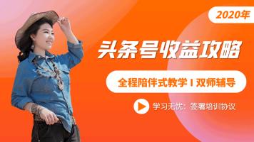 头条号百家号企鹅号新自媒体运营付费专栏培训抖音短视频教程