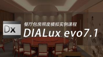 DIALux evo7.1餐厅包房照明设计实例教程