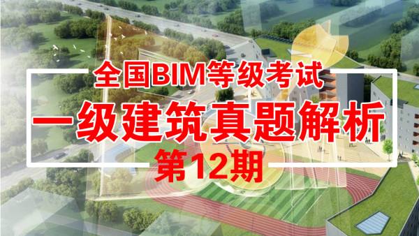 第十二期全国BIM等级考试真题答案解析第12期BIM等级考试Revit