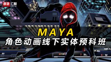 CG/影视/Maya角色动画实体预科班【百艺汇聚】